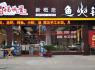 鱼火锅加盟店铺装修应留意的几方面