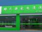 家電清洗行業的王牌老大  綠之源電器清洗加盟