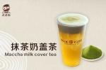 现在开一家大口九奶茶加盟店收益好不好?