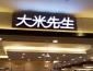 实力大品牌——大米先生中餐加盟优势分析