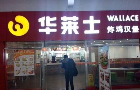 开快餐店成本华莱士低至万元敢不敢来