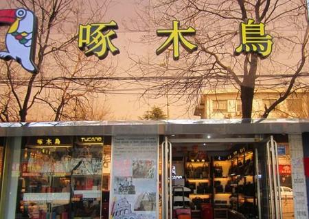 啄木鸟箱包加盟商:开箱包店的经验分享