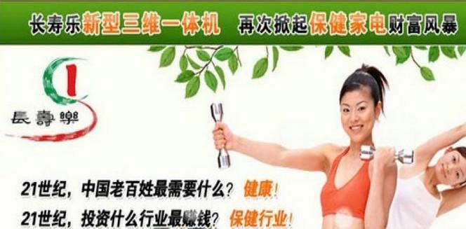 长寿乐养生保健产品加盟