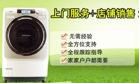 重庆开家电清洗加盟店