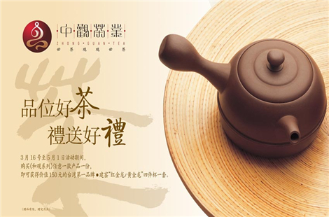 中观茶业加盟