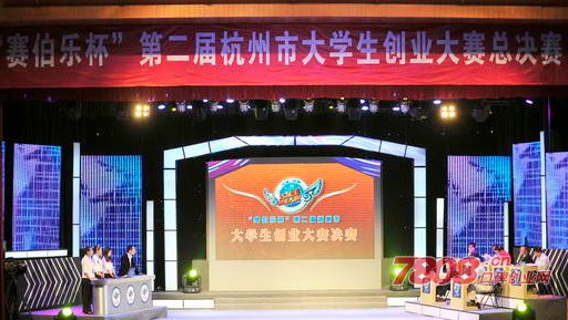 第二届杭州市大学生创业大赛