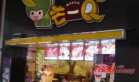 芒一Q甜品店