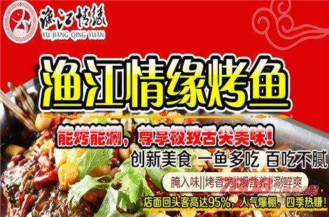 渔江情缘烤鱼加盟