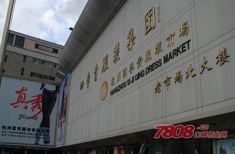 四季青老市场