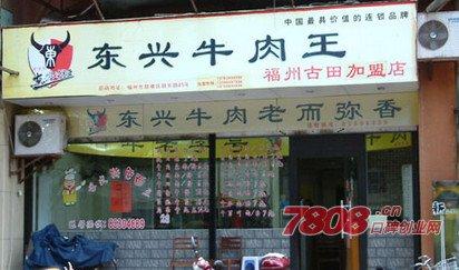 东兴牛肉王加盟