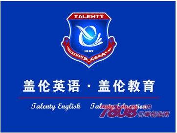 盖伦英语培训学校