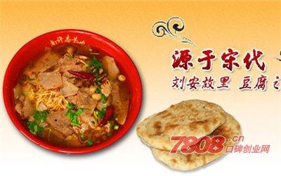 淮南许氏牛肉汤加盟