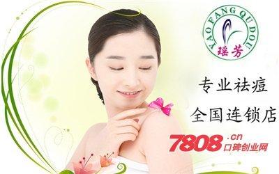 瑶芳清颜化妆品加盟