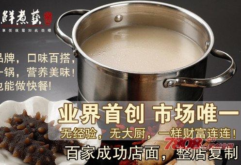 鲜煮艺火锅加盟优势