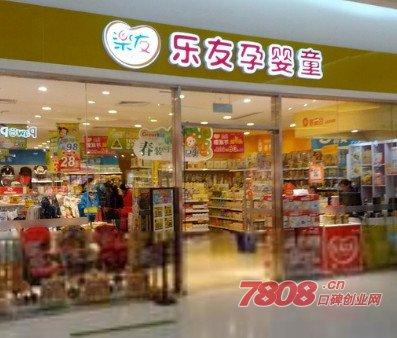北京乐友孕婴童加盟店