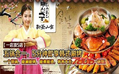 御釜山宫韩式涮烤加盟