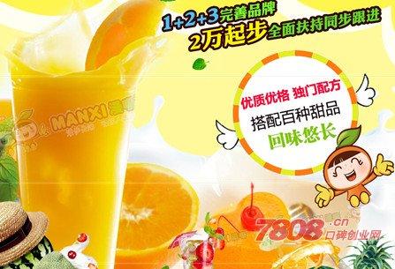 奶茶店-加盟漫吸果饮