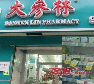 大参林药店加盟条件(拓展形式)