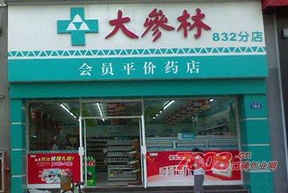 开药店连锁 大参林药店怎么加盟
