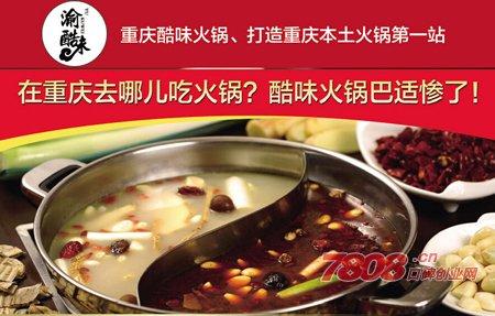 酷味火锅加盟可靠吗