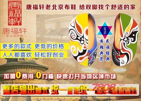 唐福轩布鞋百年老北京手工布工艺