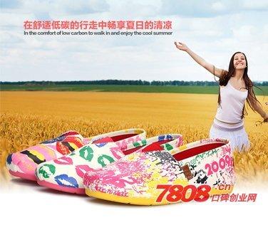 开北京老布鞋专卖店