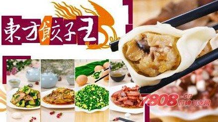 青岛东方饺子王加盟