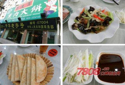 四平李连贵熏肉大饼