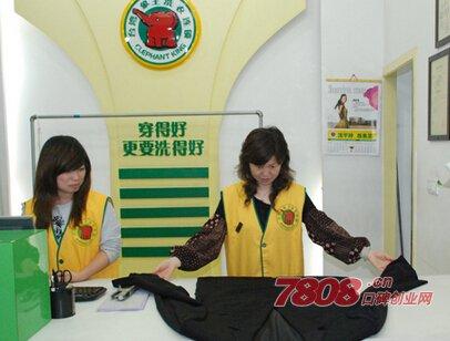 上海象王洗衣店加盟费多少
