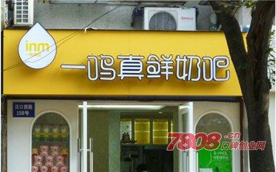 南京一鸣真鲜奶吧加盟多少钱