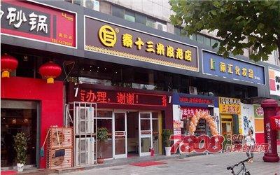 威海秦十三米皮老店加盟地址在哪