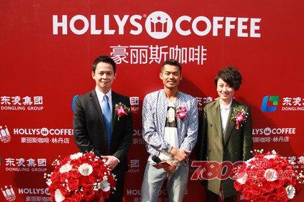 厦门豪丽斯咖啡加盟,豪丽斯咖啡,咖啡加盟