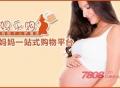 妈乐购母婴用品加盟怎么样?