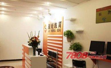 聚能教育,聚能教育加盟,北京聚能教育