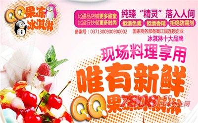 QQ果冻冰淇淋好吃吗