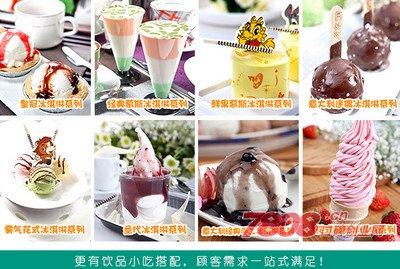 圣洛雪冰淇淋,圣洛雪冰淇淋机,圣洛雪加盟