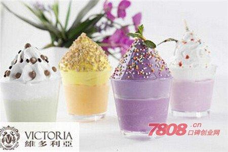 维多利亚冰淇淋官网如何加盟