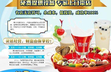 开家意冰客冰淇淋加盟店要多少钱