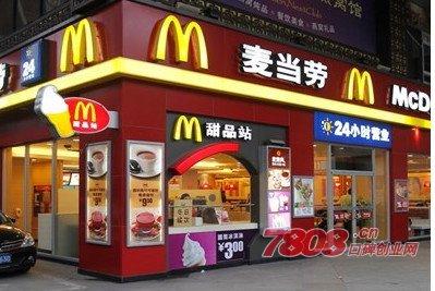 麦当劳,麦当劳餐厅,麦当劳加盟