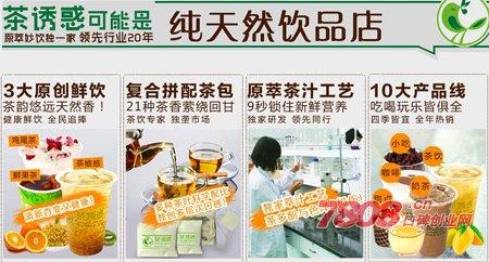 茶诱惑饮品官网