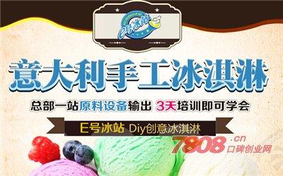 E号冰站冰淇淋可以加盟吗