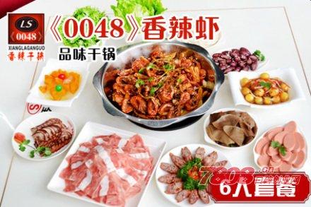 0048香辣虾加盟电话是多少