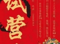 陈赫的和贤庄火锅店怎么样?