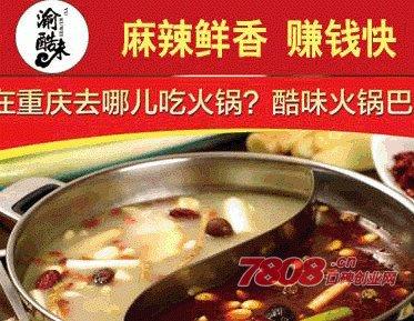 酷味火锅,重庆火锅加盟,火锅加盟