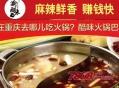 重庆酷味火锅怎么样