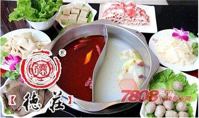 德庄火锅加盟需要多少钱?