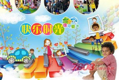 星期六儿童乐园,儿童乐园加盟