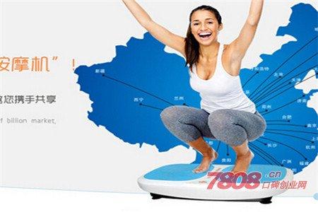 倍尔爽家用按摩机加盟 打造中国第一品牌