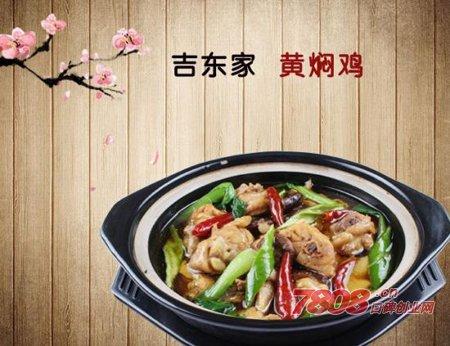 济南吉东家黄焖鸡米饭加盟总部具体地址