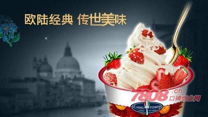 星班客,星班客冰淇淋,星班客加盟多少钱,冰淇淋加盟